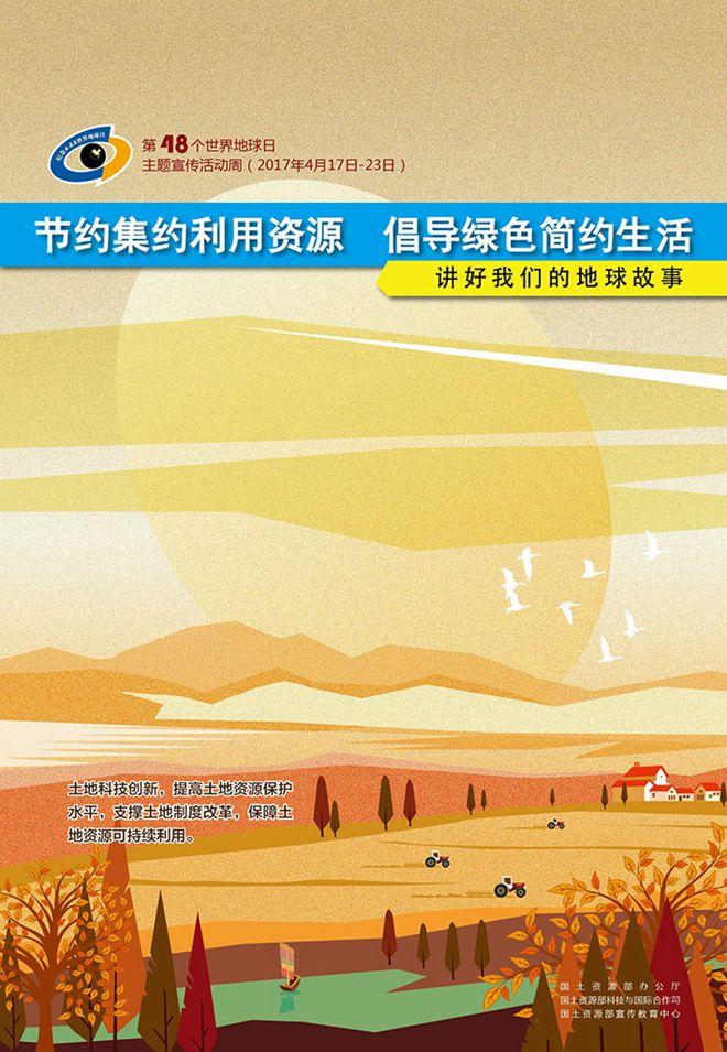 第48个世界地球日主题宣传活动周海报