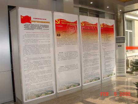 局党员先进性教育领导小组开展展板宣传活动