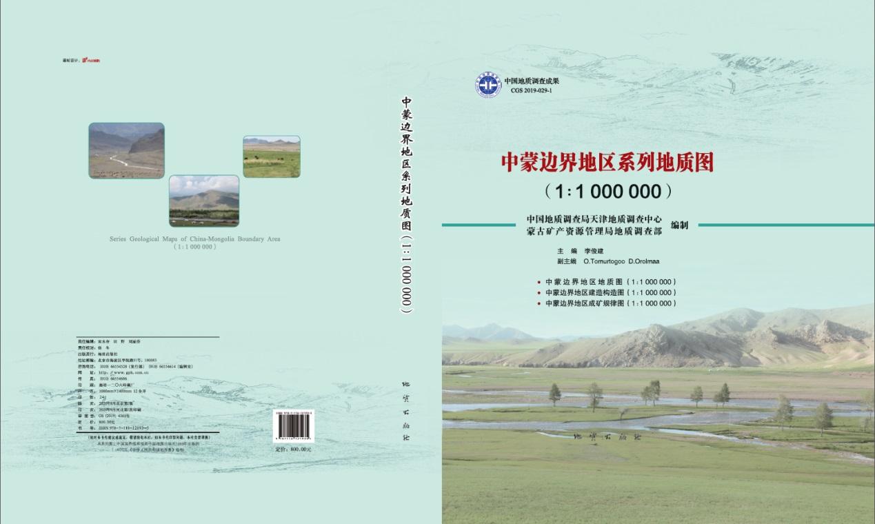 天津地調中心編制的中蒙邊界地區1∶100萬系列地質圖出版發行