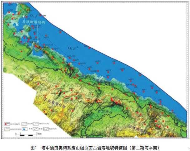 塔里木盆地古潜山奥陶系风化売油藏岩溶储层预测