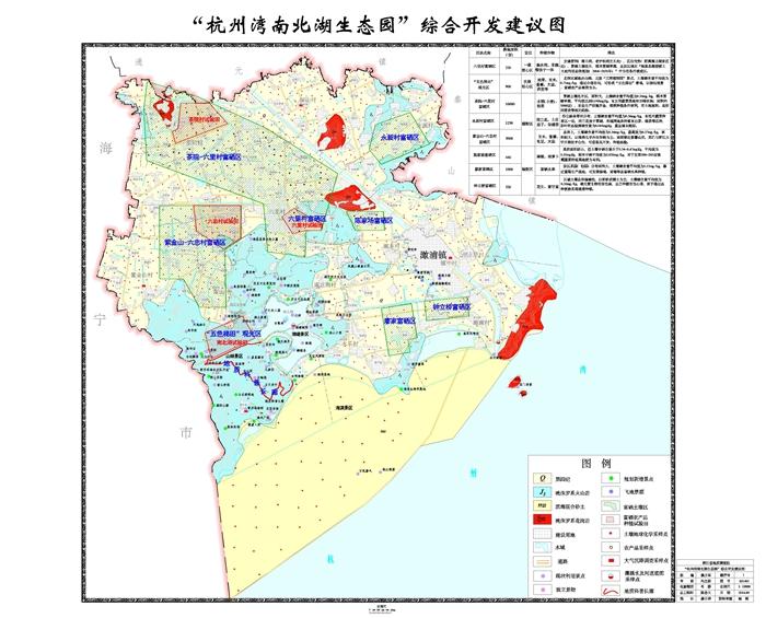 """""""杭州湾南北湖生态园""""综合开发建议图"""